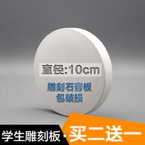 直径10CM圆形 雕刻石膏板 模型雕刻板雕刻材料学生雕刻板石膏