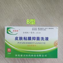 河北康靈鼻竇康過敏性 噴劑 皮膚粘黏膜抑菌洗液打噴嚏流鼻涕B型