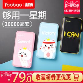 羽博移动电源20000毫安 超薄便携可爱大容量2A快冲手机通用充电宝