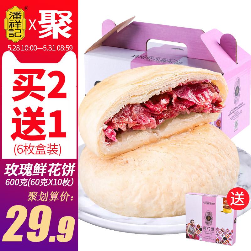 潘祥记鲜花饼传统糕点心早餐年货零食600g云南玫瑰花饼特产小吃