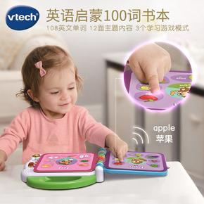 伟易达vtech早教机100词读书宝宝电子点