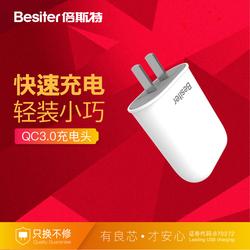 倍斯特苹果充电器2A快速闪充QC3.0/2.0安卓iPhone6/7通用快充插头