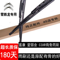 The old model Fukang brand new Elysee wiper blade original original has a bone Citroen C3XR front and rear wiper strip