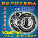 Japan imported angular contact matched bearing 7204 7205 7206 7207 A5 B CTYNSULP4 P5
