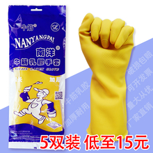 5 pairs of Nanyang Brand Latex Gloves Thickening Rubber Household Washing Clothes Cleaning Plastic Rubber Leather Waterproof
