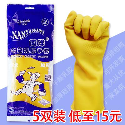 5双装 南洋牌牛筋乳胶手套 加厚橡胶家务洗碗衣清洁塑胶 胶皮防水