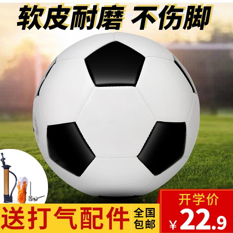 包邮成人5号成人足球PU训练比赛用球4号耐磨黑白块儿童足球定制