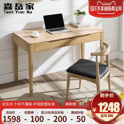森岳家全实木书桌带抽屉办公桌长方形书房学生桌现代简约电脑桌子