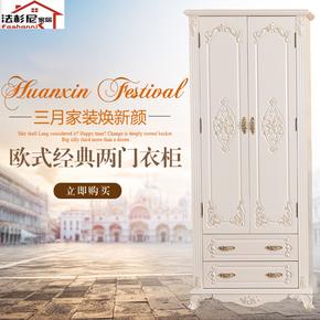 欧式衣柜实木简易两门木质田园小衣橱卧室儿童双门衣柜烤漆白色