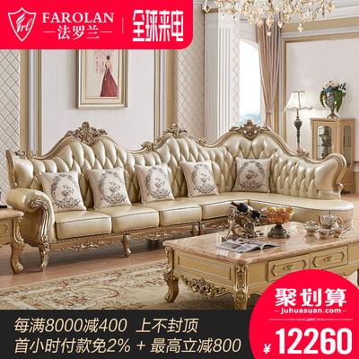 欧式沙发组合客厅整装奢华真皮头层牛皮简欧转角家具套装小户型