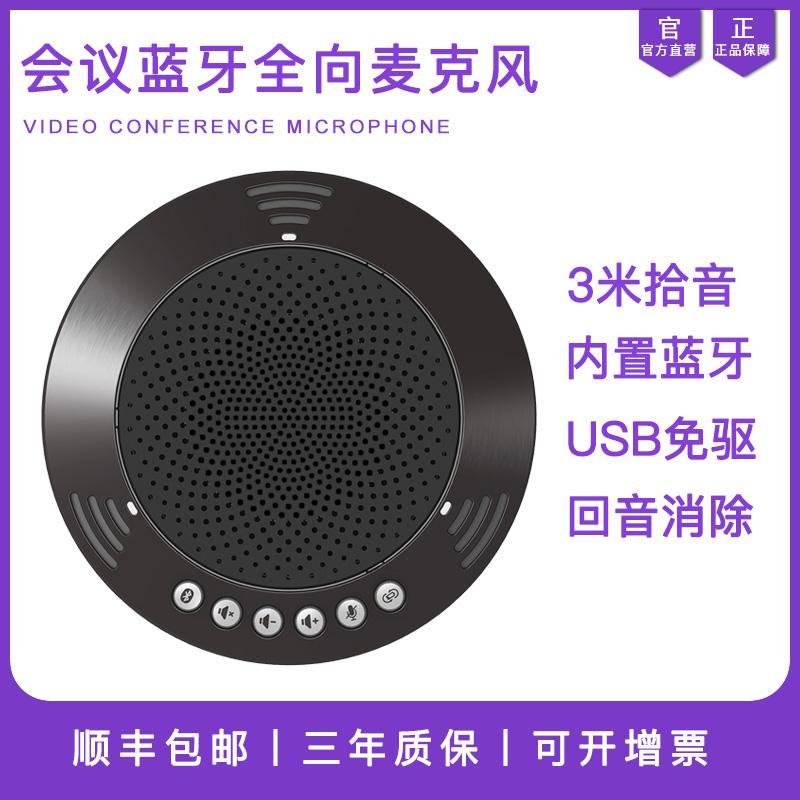 Pusenter腾为-3米收音USB视频会议全向麦克风蓝牙无线会议麦克风