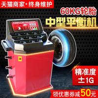 汽车轮胎动平衡机全自动块平衡动扒胎小车轮胎动平衡测试仪汽修