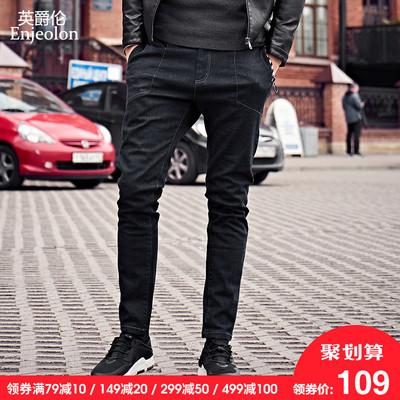 英爵伦 2018秋冬男装休闲牛仔裤 青年微弹直筒 收脚简约纯色长裤