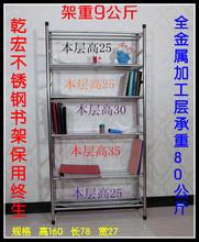 可定制高档不锈钢书架落地架加固客厅书房收纳架厨房置物架包邮