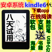亚马逊 kindle6代安卓系统WiFi触屏小说电子阅读器漫画学生电纸书