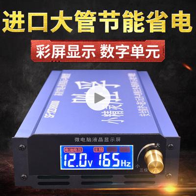 新款智能电子升压转换器大功率节能省电12V多功能显示电源逆变器