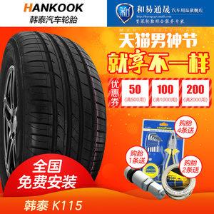 韩泰汽车轮胎 235/55R17 K115 99V AO 原配奥迪Q3