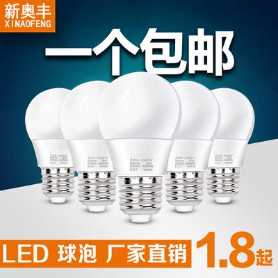 LED节能灯泡家用白黄暖光3w5w超亮E27E14大小螺口B22卡口吊灯球泡