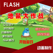 flash animation generation do student graduation album game interactive courseware program finished touch screen software