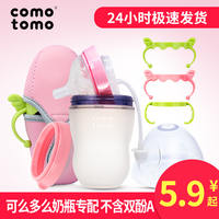How can the bottle accessories cocomomo handle can be more than the straw original bottle cap grip handle insulation