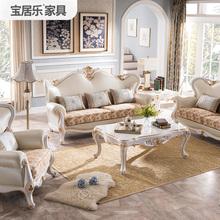 宝居乐高档欧式实木真皮家具客厅沙发组合套装手工雕花整装TK254