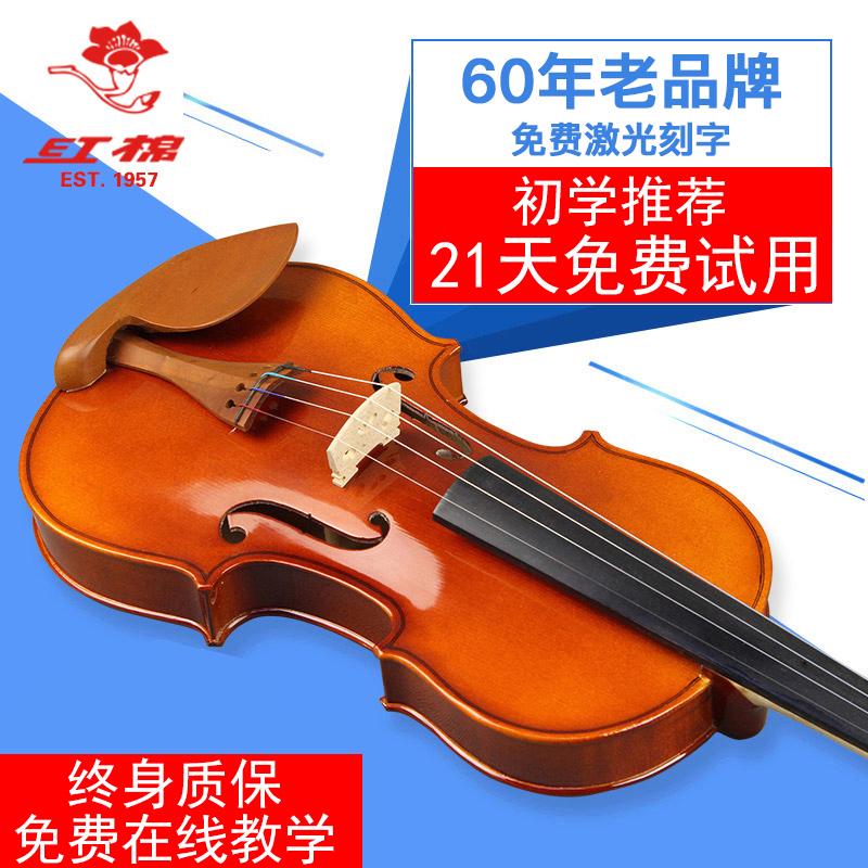 红棉小提琴儿童