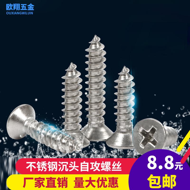 不锈钢沉头自攻螺丝平头十字自攻钉2mm-2.5mm-3mm-4mm-5mm6mm直径