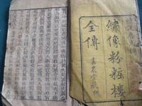 Novel <Powder House Story> First in the Qing Dynasty