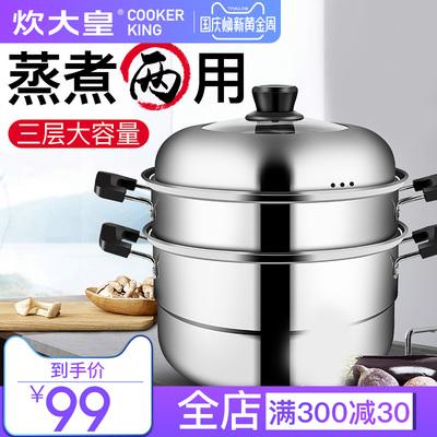 430不锈钢蒸锅