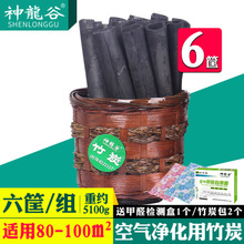 Bamboo Charcoal Coated Formaldehyde Removal Household Formaldehyde Absorption Decoration Prepare Long Carbon Carbon Indoor Deodorization Activated Carbon Norformaldehyde