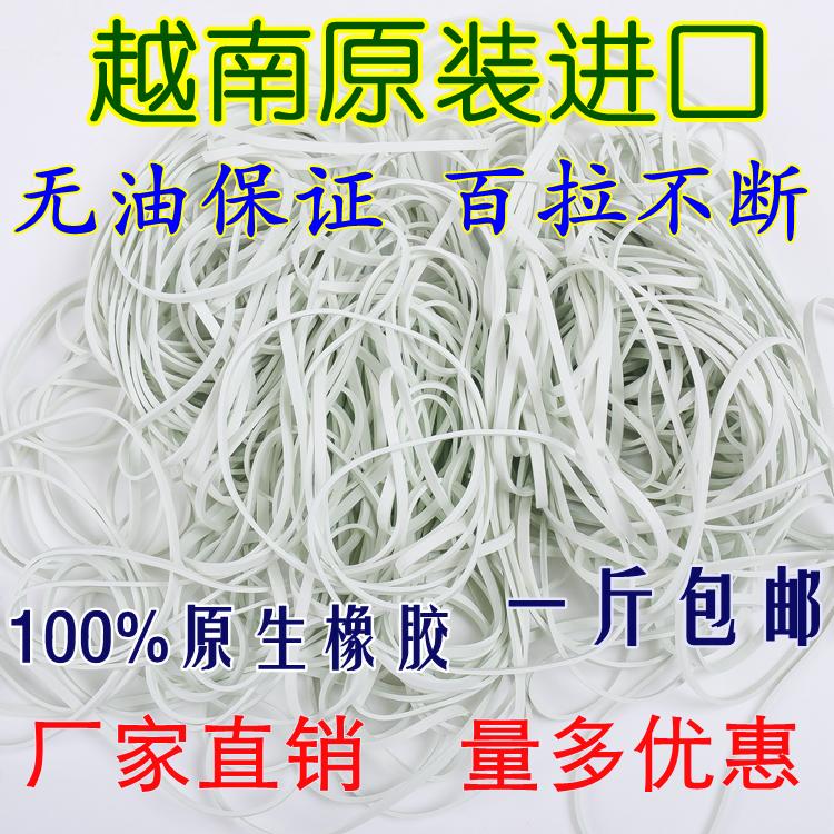 越南进口白色橡皮筋牛皮筋批发 橡皮圈 乳胶圈 包邮直径7CM公分