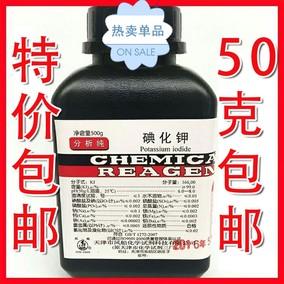 碘化钾分析纯500g/瓶80元分装50g12元99%大象牙膏催化剂黄金雨