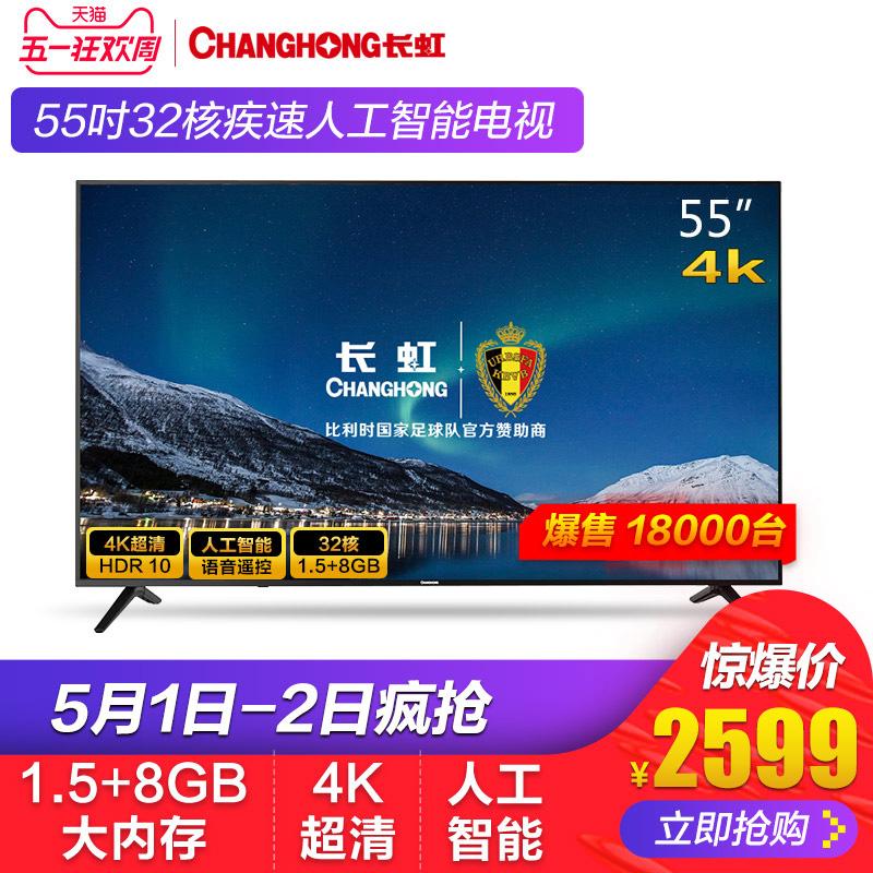 长虹电视55英寸