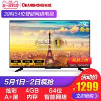 长虹39寸网络电视