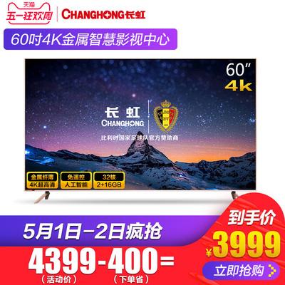 长虹网络电视机