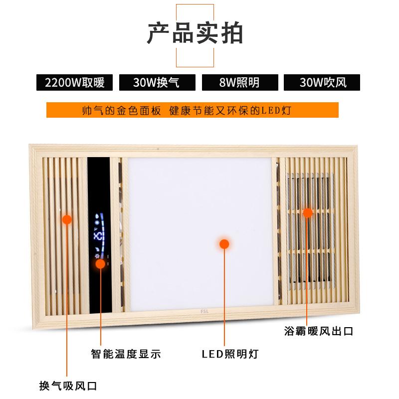 佛山照明浴霸集成吊顶多功能浴霸卫生间嵌入式数显风暖LED灯浴霸