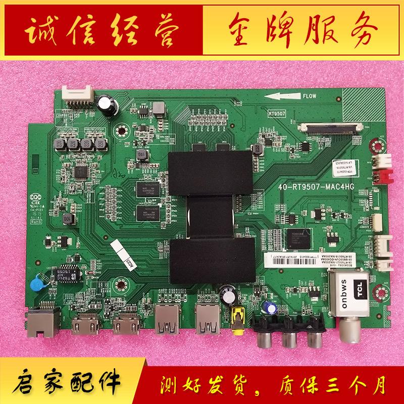 原裝TCL B55A558U主板40-RT9507-MAC4HG屏LVU550NDEL測好現貨