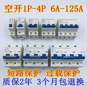 空气开关1P/2P/3P/4P10A-16A-20A-25A-32A-40A-63A空开100A断路器
