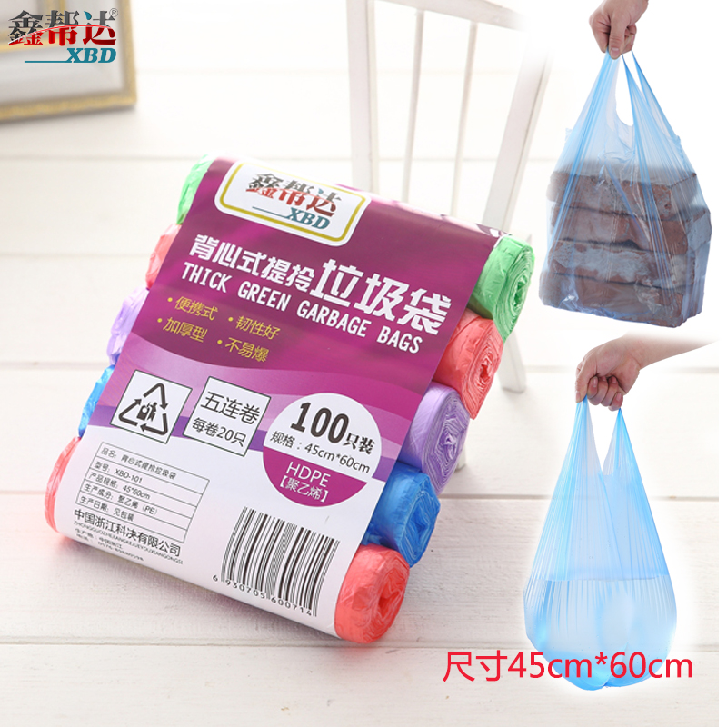 鑫帮达 彩色塑料环保点断式加厚大号垃圾袋家用塑料袋5卷150只装
