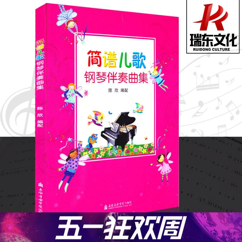 钢琴教程电子版