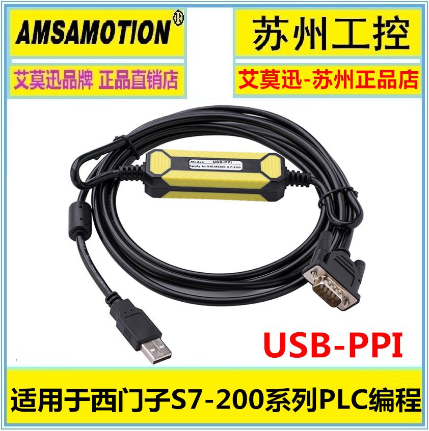 适用于西门子S7-200系列PLC编程电缆USB-PPI数据线通讯下载线