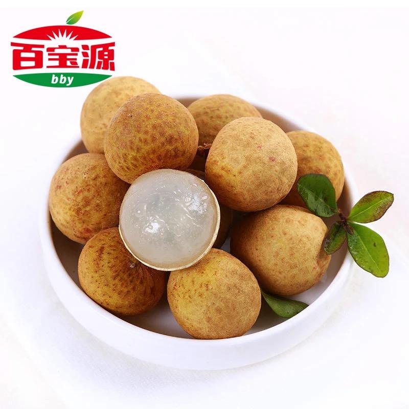 【北京当日达】泰国进口龙眼桂圆新鲜龙眼2斤批发包邮新鲜水果