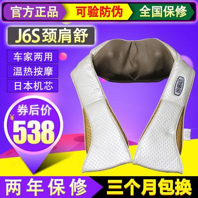 正品松研J6S颈肩舒 3D揉捏按摩车家两用加热按摩披肩带全身按摩器网上商城