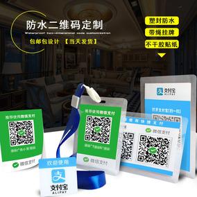 打印微信支付宝收款二维码支付牌定制不干胶防水过胶塑封收钱贴纸