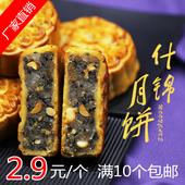 10个 包邮 广西横县月饼特产什锦馅料 多口味传统中秋散装图片