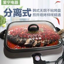 爱宁电烤盘分体式烤鱼炉商用纸包鱼锅301烤鱼锅纸上烤鱼盘发热丝