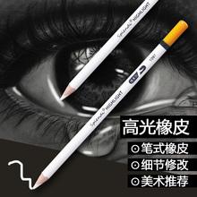 splendi/施柏伦蒂笔形高光橡皮擦专业素描铅笔美术橡皮绘图笔形橡皮笔