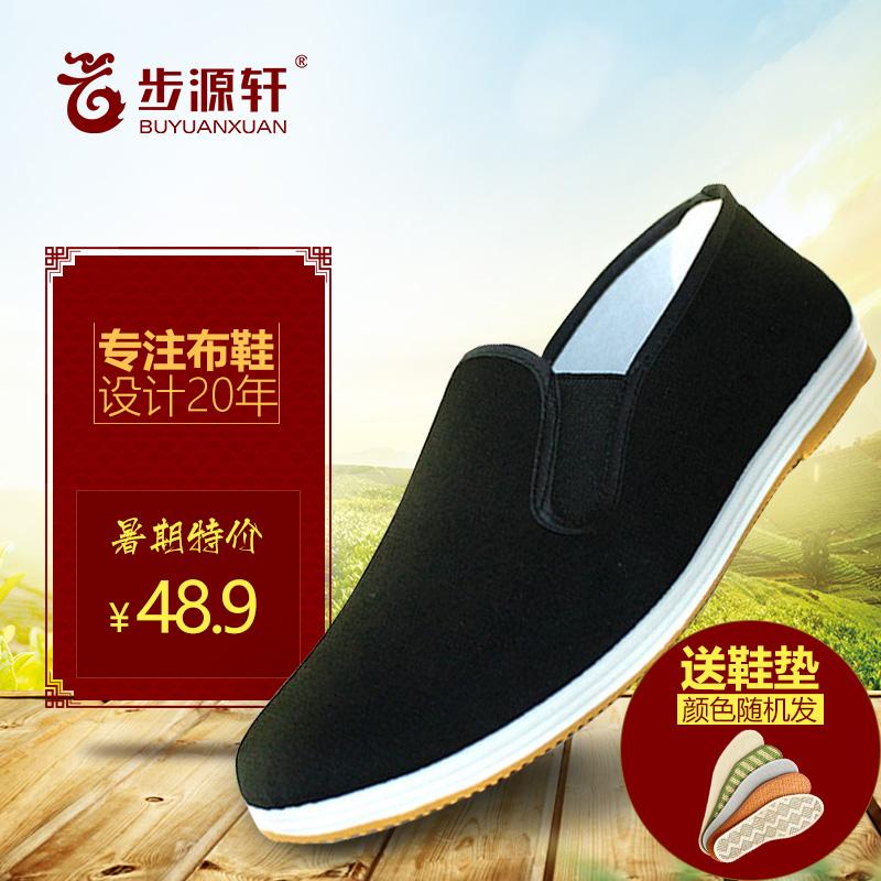橡胶传统布鞋