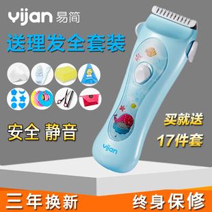 易简HK668A防水理发器婴儿宝宝儿童电推剪理发器静音陶瓷家用
