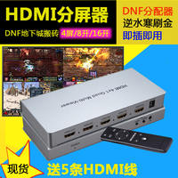 HDMI split screen dnf move brick seamless switcher dungeon and warrior 4 port 16 open DNF synchronizer